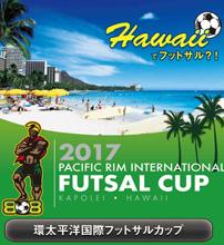 環太平洋国際フットサルカップ2017。 出場選手決定!!