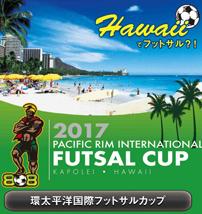 環太平洋国際フットサルカップ2017。浦田直也(AAA)さん参戦決定!!